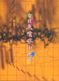 台北表演藝術地圖