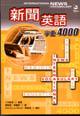 新聞英語字彙4000
