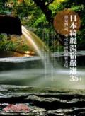 日本綺麗湯宿嚴選35+:溫泉物語-不可思議的優雅美境