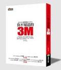 你不知道的3M:透視永遠能把創意變黃金的企業傳奇
