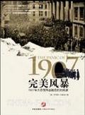 1907完美风暴