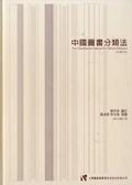 中國圖書分類法:tables
