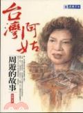 台灣阿姑:周遊的故事