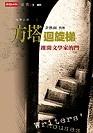 方塔迴旋梯:推開文學家的門