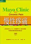 Mayo Clinic on chronic pain:慢性疼痛
