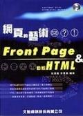 網頁的藝術:Front Page與動態HTML