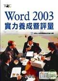 Word 2003實力養成暨評量