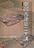 中國古建築二十講
