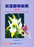 英漢蘭學辭典