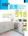 設計師不傳的私房學:廚房設計518