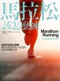 馬拉松-該怎麼練