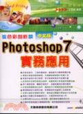 從色彩剖析談Photoshop 7中文版實務應用
