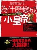 我們的孩子為什麼變成小皇帝:暢銷100萬冊的教育經典