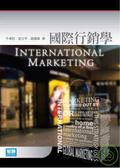 國際行銷學