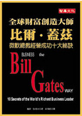 全球則富創造大師比爾、蓋茲:微軟總裁經營成功十大祕訣