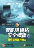 資訊與網路安全概論:建構雲端運算安全