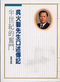 半世紀的奮鬥:吳火獅先生口述傳記:the autobiography of Mr. Wu Ho-su