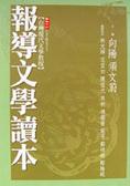 ゲ台灣現代文學教程コ:報導文學讀本