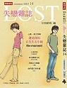 失戀雜誌Summer 2003 14