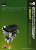 TQC+實體設計認證指南 :, SolidWorks 2010 : 工程設計領域 /