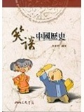 笑談中國歷史