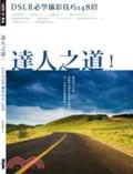 達人之道!:DSLR必學攝影技巧148招