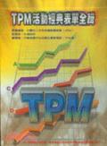 TPM活動經典表單全輯