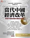 當代中國經濟改革:探索中國經濟順利轉型的秘密