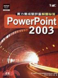 PowerPoint 2003實力養成暨評量解題秘笈