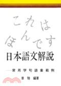 日本語文解說:常用字句語彙范例