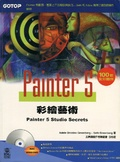PAINTER 5彩繪藝術
