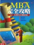 MBA完全攻略:MIT、哈佛學生的實戰經驗