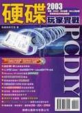 PCDIY 2003硬碟玩家實戰