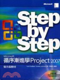 循序漸進學Microsoft project 2007官方版教材
