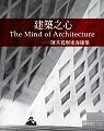 建築之心:陳其寬與東海建築