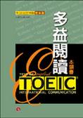 TOEIC多益閱讀本領書:英語認證測驗標準版