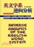 英文字系逆向分析