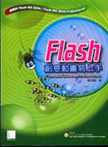 Flash創意動畫易上手