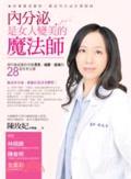 內分泌是女人變美的魔法師:婦科權威讓妳持續漂亮、健康、苗條的28個青春法寶