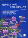 實例導引活用PHP+MySQL建構Web世界