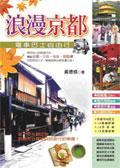 浪漫京都:電車巴士自由行