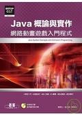 Java概論與實作:網路動畫遊戲入門程式
