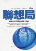 聯想局:柳傳志的布局與中國IT戰略f遲宇宙著