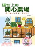 陽台上的開心農場:我們種的不是菜-是生活!