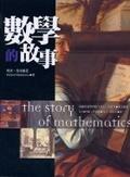數學的故事