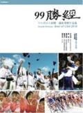99勝經:中央通訊社新聞.攝影得獎作品集:best of China 2010