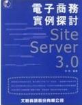 電子商務實例探討Site Server 3.0