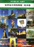 世界城市環境雕塑:歐洲卷