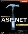 Microsoft ASP.NET程式設計之鑰