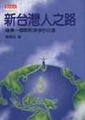 新台灣人之路:建構一個乾乾淨淨的社會